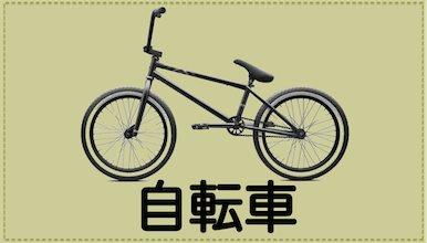 BMX,街乗りクルーザーの完成車通販ページです。