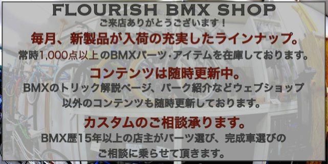 BMX通販専門店