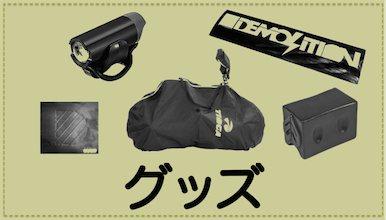 BMXグッズの通販ページです。