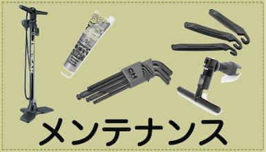 BMX工具の通販ページです。